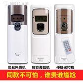 自動噴香機香水空氣清新劑噴霧清香廁所室內衛生間酒店除臭芳香劑 創時代3c