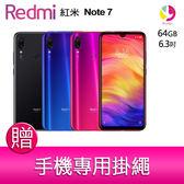 分期0利率 紅米 Redmi Note 7 (4GB/64GB) 4800萬畫素智慧手機 贈『手機專用掛繩*1』