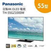 «免運費/0利率»Panasonic 國際牌55吋 4K OLED智慧連網液晶電視 TH-55GZ1000W【南霸天電器百貨】