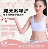 兒童胸罩發育期學生9小女孩內衣12-15歲文胸少女初中生純棉小背心『小淇嚴選』