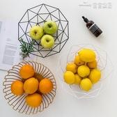 創意水果盤北歐ins風現代簡約客廳茶幾家用鐵藝零食收納果籃擺件 雙十二特惠