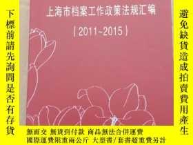 二手書博民逛書店罕見上海市檔案工作政策法規彙編2011-2015Y194260