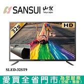 SANSUI山水32型低音炮智慧聯網LED液晶顯示器SLED-32ST9含配送+安裝【愛買】