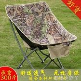摺疊椅子戶外椅便攜式靠背釣魚椅凳子野外露營庭院沙灘休閒月亮躺 NMS蘿莉小腳ㄚ