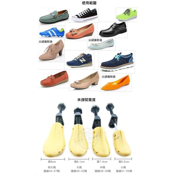 厚款擴鞋器 撐鞋器 鞋撐鞋楦 解決鞋子過小太緊磨腳紅腫 擴長擴寬╭*鞋博士嚴選鞋材