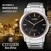 【公司貨保固】CITIZEN 星辰 Eco-Drive 輕量鈦金屬光動能時尚男錶 AW2024-81E