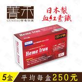 菁禾GENHAO血紅素鐵5盒,補鐵,葉酸,血紅素鐵,鐵劑,節目推薦,日本製造