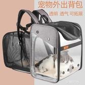 大號便攜貓包夏天外出寵物全透明太空艙貓咪背包外帶雙肩拓展書包QM『艾麗花園』