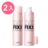 2入組 FIXX全天候超完美定妝噴霧(75ml*2) 不脫妝 韓國彩妝 定妝噴霧【SO NATURAL】