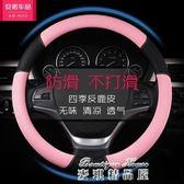 專用汽車方向盤套四季夏通用型新款韓國可愛防滑粉色男女把套寶馬igo   麥琪精品屋