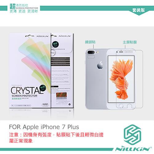 摩比小兔~ NILLKIN Apple iPhone 7 Plus 超清防指紋保護貼-套裝版