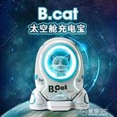 太空艙充電寶B.cat柴犬P.dog卡通公仔創意可愛喵星人動漫狗 聖誕節免運
