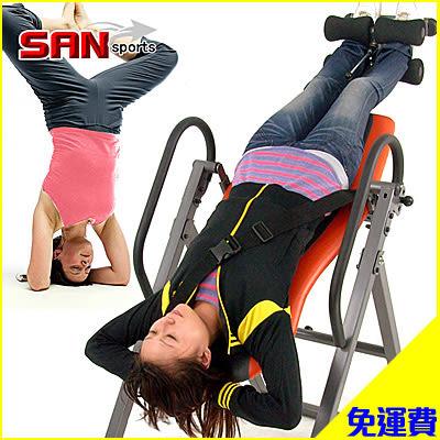 免運!!倒立機│【SAN SPORTS】超元氣折疊倒立椅.倒吊椅.拉筋機拉筋板.運動健身器材.推薦哪裡買