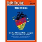 歐洲的心臟(德國如何改變自己)