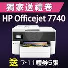 【限時加碼送500元7-11禮券】HP Officejet Pro 7740 / OJ 7740 A3商用噴墨多功能事務機 /適用 NO.955/NO.955XL