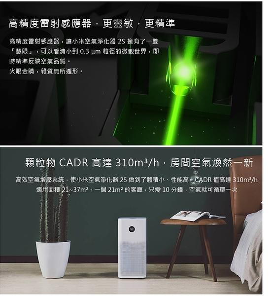 【小米空氣淨化器2S】小米 米家 MIUI OLED顯示螢幕 空氣清淨機 PM2.5 空汙 鼻過敏 灰塵 Top-167