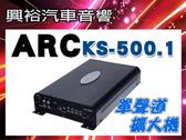 【ARC】G類迷你單聲道擴大機KS500.1*AMP擴大器