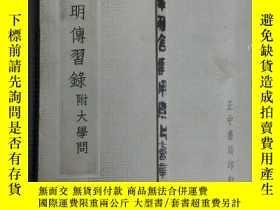 二手書博民逛書店王陽明傳習錄.附大學問罕見初版194699 王陽明 正中 出版1