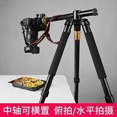 輕裝時代Q999H三腳架單反相機攝影多功能俯拍三角架手柄云臺可折獨腳架中軸橫置三腳架 梦幻衣都