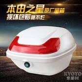 摩托車后備箱后尾箱電動電瓶車大號工具箱踏板車電瓶車儲物箱通用 京都3CYJT