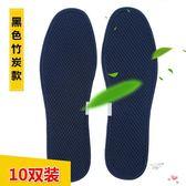 八八折促銷-鞋墊10雙竹炭鞋墊透氣運動女吸汗防臭男手工毛絨加厚全棉保暖鞋墊冬季