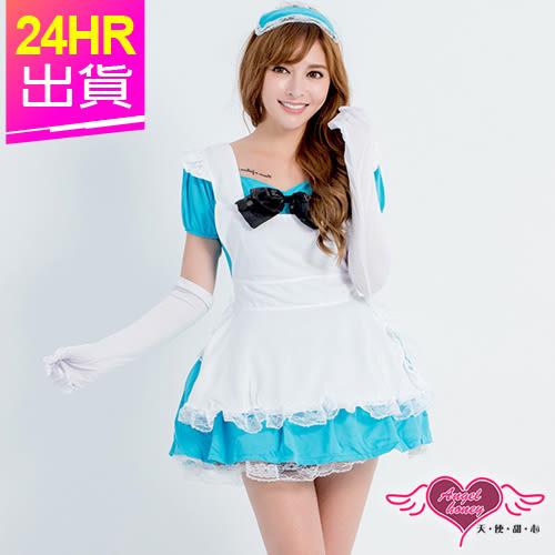女僕角色扮演 藍 奇幻國度 愛麗絲女僕裝 角色服Party表演服 角色扮演 天使甜心Angel Honey