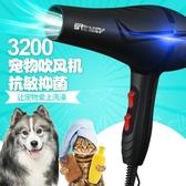 寵物吹水機大型犬專用狗狗吹風機大功率靜音吹毛機貓咪金毛烘干機 交換禮物