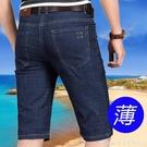 七分褲夏季薄款高腰牛仔褲男士短褲7七分褲寬鬆大碼中年爸爸彈力中褲 快速出貨