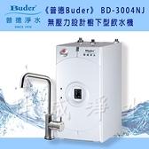 【全省免費基本安裝】普德BD-3004NJ無壓力設計櫥下型飲水機搭配DC-1604四道式中空絲膜生飲系統