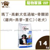 寵物家族-瑪丁 中大型高齡犬低過敏+骨關節配方(雞肉+燕麥+薏仁)(老犬)14kg