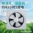通風扇 綠島風排氣扇廚房家用8寸窗式換氣扇抽風機衛生間抽氣扇墻壁式10 星河光年DF