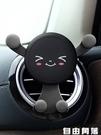 車載手機支架汽車內多功能通用型車上導航創意出風口卡扣式支撐座  自由角落