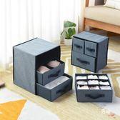 降價優惠兩天-內衣收納盒抽屜式整理箱布藝仿麻內褲襪子收納箱收納整理分格家用