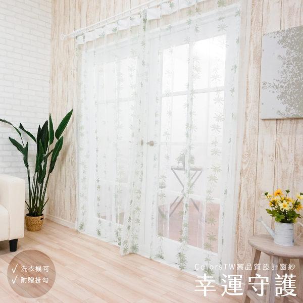 窗紗 紗簾 蕾絲 幸運守護 100×238cm 台灣製 2片一組 可水洗 落地窗 兩倍抓皺