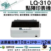 EPSON LQ-310 點陣印表機 加贈 1 0支 原廠色帶 + 2P中一刀 2 箱【保固一年】