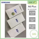 送玻保+空壓殼【3期0利率】三星 Samsung Galaxy A6+ / A6 Plus 6吋 4G/32G 雙卡 臉部辨識 智慧型手機