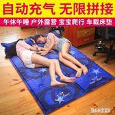 辦公室午休墊自動充氣墊加厚防潮墊子 戶外地墊帳篷 充氣床墊單人  LN4701【甜心小妮童裝】