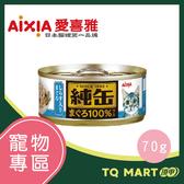 AIXIA 純罐24號-鮪魚+吻仔魚 65g【TQ MART】