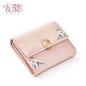 紀姿三折疊女士小錢包女短款學生韓版可愛小清新卡包零錢包一體包