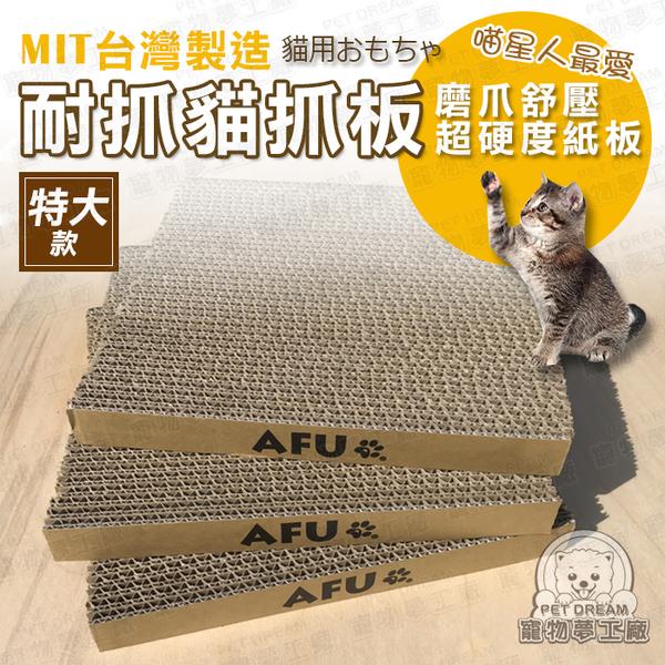 AFU特大款耐抓貓抓板 CP值破表 MIT台灣製造 貓咪舒壓 貓抓箱 貓紙板 貓紙箱 貓磨爪 貓玩具 喵星人