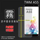◆霧面螢幕保護貼 台灣大哥大 TWM A...