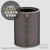 日本代購 Cado FL-C320 空氣清淨機 濾網 高性能 藍光活性碳 HEPA型 適用LEAF 320i