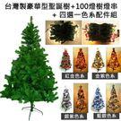 【摩達客 】台灣製造6呎/6尺(180cm)豪華版綠聖誕樹 (+飾品組+100燈鎢絲樹燈2串)