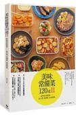 (二手書)美味常備菜120道II:經典家常惣菜──是主菜,是酒肴,也是便當。