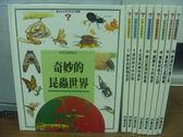 【書寶二手書T7/少年童書_REJ】奇妙的昆蟲世界_神奇的動物世界_奇妙的水中生物等_9本合售