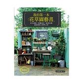 我的第一本花草園藝書(暢銷版)