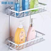 衛生間置物架太空鋁壁掛浴室收納架   廁所衛浴洗漱台免打孔壁掛 滿千89折限時兩天熱賣