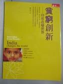 【書寶二手書T1/社會_WFT】貧窮創新-印度改變世界_天下雜誌