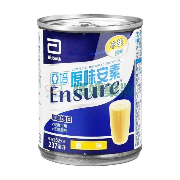 亞培 原味安素均衡營養配方 237ml*24入/箱【媽媽藥妝】