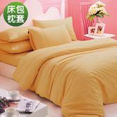 ★台灣製造★義大利La Belle 《前衛素雅》雙人純棉床包枕套組-金色